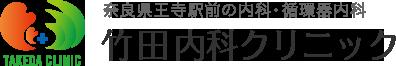 奈良県王寺駅前の内科・循環器内科の竹田内科クリニック